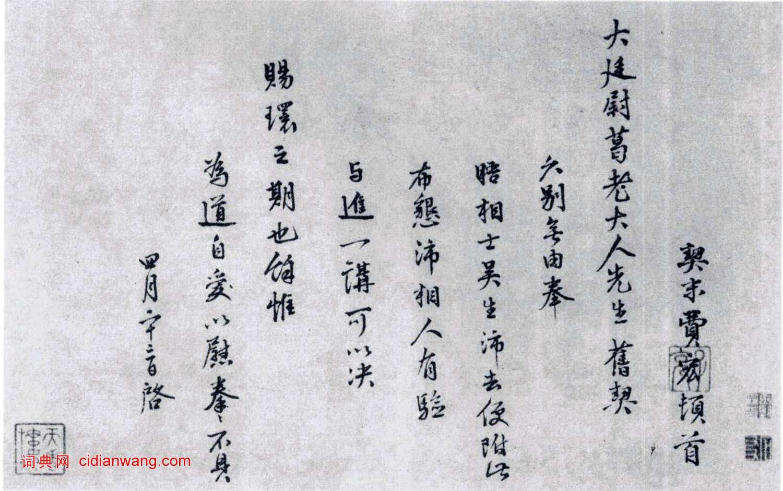 費宏《行書尺牘》_費宏書法作品欣賞_字典網